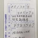 熊本地震義援金募金ご協力ありがとうございました。