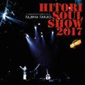 CD「ひとりソウルショウ2017  ―Selected from Shibuya Live-」  田島貴男  会場限定販売決定