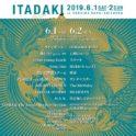 ORIGINAL LOVE 出演 「頂 -ITADAKI- 2019」(タイムテーブル発表)