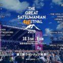 田島貴男出演「THE GREAT SATSUMANIAN HESTIVAL 2019」(タイムテーブル発表)