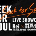 田島貴男 x Rei  SEEK for SOUL LIVE SHOWCASE(チケット販売情報追加)