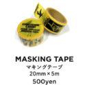 新グッズ   マスキングテープ 11/9 浜松 窓枠公演より販売開始です。