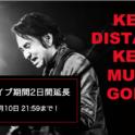 田島貴男 弾き語りツアー特別追加公演 on Web アーカイブ期間延長につきまして(配信ライヴ全編をご視聴いただけます)