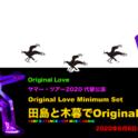 【生ライヴ配信決定】Original Love Summer Tour 代替公演    〜Original Love Minimum Set 田島と木暮でOriginal Love!!