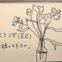 田島貴男の生配信「ベランダ音楽会Vol.4〜Look Up At The Sky」