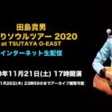 『田島貴男ひとりソウルツアー2020 @TSUTAYA O-EAST』生ライブ配信決定