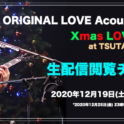 『Xmas Love 2020 ~Keep Distance, Keep Music Going』生配信情報