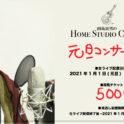 【生ライヴ配信】『田島貴男のHome Studio Concert ~元旦コンサート2021』
