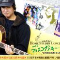 【生ライヴ配信】田島貴男のHome Studio Concert ~ディスコグラフィー・コンサート vol.1