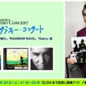 【生ライヴ配信】田島貴男のHome Studio Concert ~ディスコグラフィー・コンサート vol.2