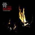 田島貴男、初の弾き語りロックンロールアルバム「骨tone BLUES」発売決定。