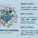 Original Love出演「CIRCLE」がオンラインで開催。(タイムテーブル発表)