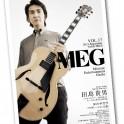 田島貴男 表紙&インタビュー掲載 フリーペーパー「MEG」